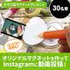 【Instagram動画投稿】手作りマグネットモニター動画&タマグ大賞応募!/モニター・サンプル企画