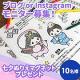 【ブログorインスタ】七夕ぬりえマグネット3枚セットプレゼント/モニター・サンプル企画