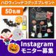 【Instagram投稿】お部屋をプチリメイク!ハロウィンマグネットプレゼント