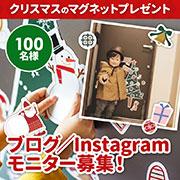 【ブログorインスタ】お部屋をプチリメイク!クリスマスツリーマグネットプレゼント