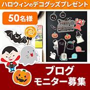 【ブログ投稿】お部屋をプチリメイク!ハロウィンマグネットプレゼント