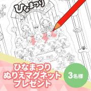 【ブログorインスタ】ひなまつりぬりえマグネット5枚セットプレゼント