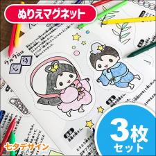 マグネットパークの取り扱い商品「【七夕デザイン】ぬりえマグネット3枚セット」の画像
