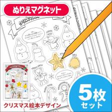 マグネットパークの取り扱い商品「【クリスマス絵本デザイン】ぬりえマグネット5枚セット」の画像