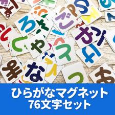 マグネットパークの取り扱い商品「ひらがなマグネット76文字セット【サンプル】」の画像