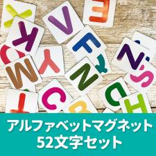 マグネットパークの取り扱い商品「アルファベットマグネット52文字セット【サンプル】」の画像