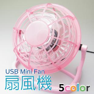 扇風機 (サーキュレーター) USB扇風機 卓上