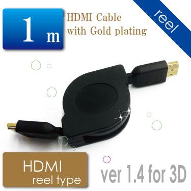 巻き取り式 HDMIケーブル