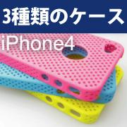 iPhone4 保護ケース