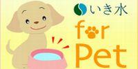 いき水 For Pet