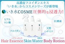 いき水 美肌水:Skin water