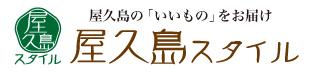 株式会社屋久島スタイル
