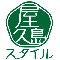 屋久島スタイル