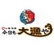 イベント「魚の居酒屋 今日も大漁やのイベント ★焼酎&梅酒10杯分半額券プレゼント!★」の画像