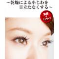 新感覚! 目元温感クリーム eye-PAT アイパットのモニター50名様募集!/モニター・サンプル企画