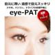 イベント「新感覚! 目元温感クリーム eye-PAT アイパットのモニター50名様募集!」の画像