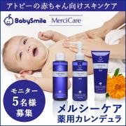 【新商品】アトピー性皮膚炎のお子様向けスキンケアモニター5名様大募集!