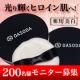 イベント「【DASODA】クリームファンデーション&ルースパウダー現品セットを200名様!」の画像