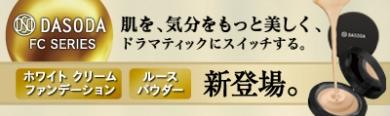 【DASODA】クリームファンデーション&ルースパウダー