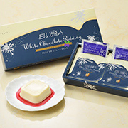 「白い恋人ホワイトチョコレートプリン 3個入セット」10名様にプレゼ ント