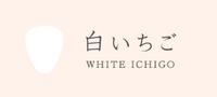 WHITE ICHIGOブランドサイトはこちら♪