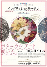 世界遺産キュー王立植物園所蔵 イングリッシュ・ガーデン 英国に集う花々