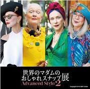 世界のマダムのおしゃれスナップ展〜Advanced Style 2〜