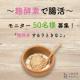 イベント「【腸活_現品】【40代・50代オトナ女子】麹酵素するりときなこ50名モニター」の画像