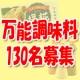 イベント「★料理調味料特集★ 菊正宗「塩糀」・北海道から「べんり調味料セット」モニター募集」の画像