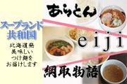 北海道の有名ラーメン店《あらとん・麺eiji・綱取物語》のつけ麺食べ比べセット!