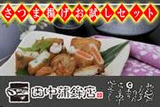 田中かまぼこ店・さつま揚げ お試しセット(27本入り)