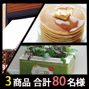 【パンケーキミックス】、【クールブラインド】、【はこ畑シリーズ「ぷちばたけ」】