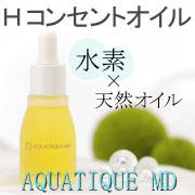 AQUATIQUE MD  水素×天然オイル