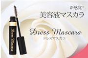 キンザヤジマ ドレスマスカラ(Dress Mascara)