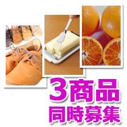 新品種みかん【春峰】、【バターカッター】、【神戸靴工房コレクション】