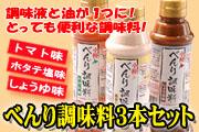 和弘食品(株)べんり調味料3本セット