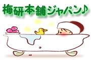 梅研本舗ジャパン  トルマリン水素 アルテミスの湯