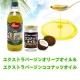 【新規ファン大歓迎・モニター10名様募集】 オリーブオイル&ココナッツオイル!