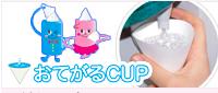 おてがるCUP | 低コスト・エコロジー・便利な冷水用使い捨てペーパーカップ