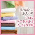 選べる6色マカロンカラー。シャルレのふんわり柔らかバスタオル&フェイスタオル/モニター・サンプル企画