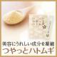 ハトムギ+ビタミンの美容にうれしい成分を凝縮!「つやっとハトムギ」〈健康食品〉
