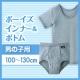 男の子に心地よく、カッコいい下着を。綿100%インナー&ボトム(10名様)