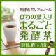「発酵茶ポリフェノール」を含む、びわの葉入り まるごと発酵茶<健康食品>