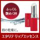 イベント「唇のための美容液 シャルレ「エタリテ リップエッセンス」【現品】」の画像