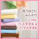 選べる6色マカロンカラー。シャルレのふんわり柔らかバスタオル&フェイスタオル
