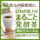 イベント「気になる内臓脂肪に。シャルレのびわの葉入り まるごと発酵茶<機能性表示食品>」の画像