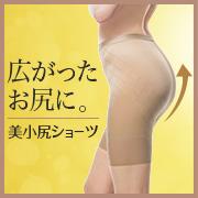 「広がったお尻をキュッと引き締める。シャルレの美小尻ショーツ」の画像、株式会社シャルレのモニター・サンプル企画