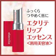 「唇のかさつきをケアし、ふっくらつややかに。エタリテ リップエッセンス<唇用美容液>」の画像、株式会社シャルレのモニター・サンプル企画