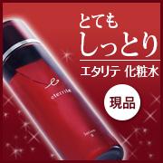 「もっちり肌へ導く「とてもしっとり」シャルレ・エタリテの化粧水」の画像、株式会社シャルレのモニター・サンプル企画