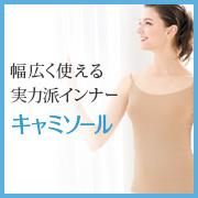 「さらっと快適。着ればわかる。シャルレのシンプルキャミソール」の画像、株式会社シャルレのモニター・サンプル企画